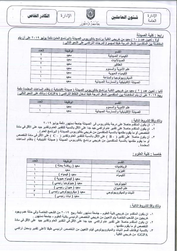 عاجل l جامعة دمنهور تعلن عن حاجتها لمعيدين  Iaa_aa12