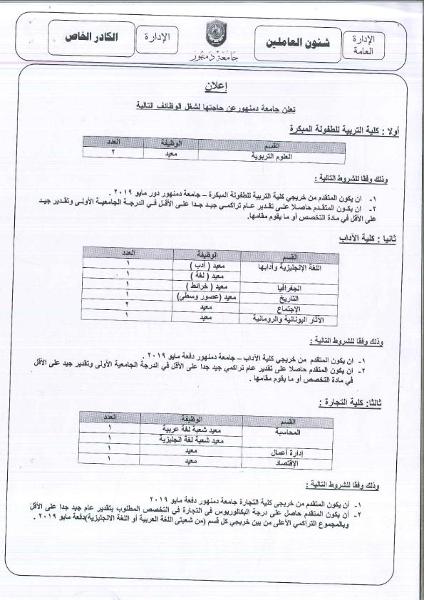 عاجل l جامعة دمنهور تعلن عن حاجتها لمعيدين  Iaa_aa13