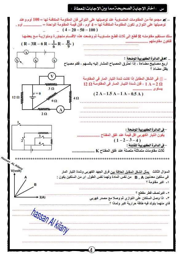 نموذج أسئلة امتحان الفيزياء للصف الثالث الثانوى 2021 بالتابلت Iao_aa11