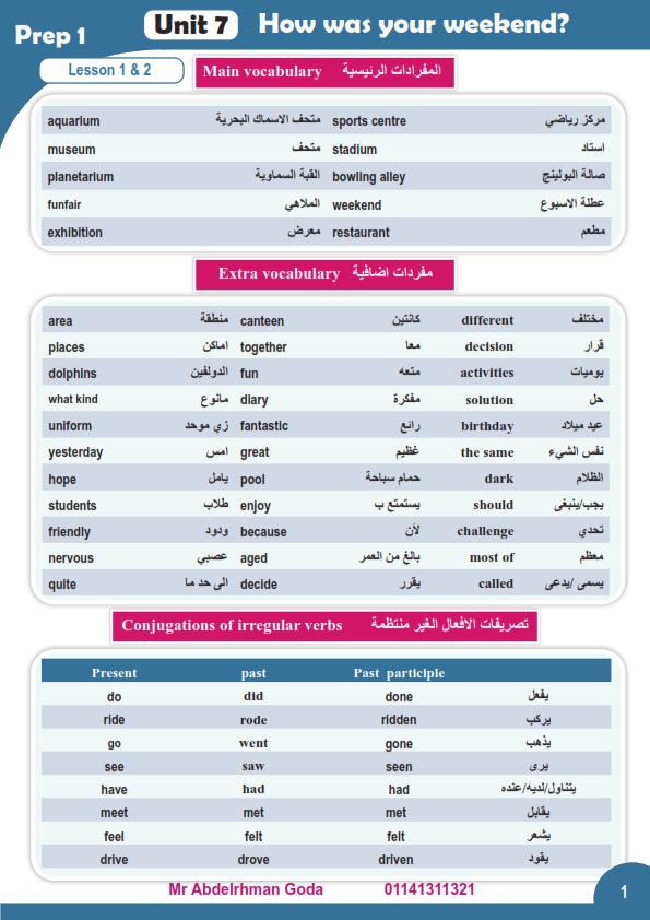 مراجعة لغة انجليزية الصف الأول الإعدادى ترم تاني 2020 مستر/ جودة Iao_cc10