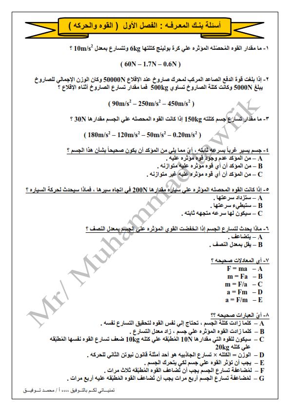اسئلة بنك المعرفة فيزياء للصف الاول الثانوي ترم ثاني نظام جديد Iao_oa10