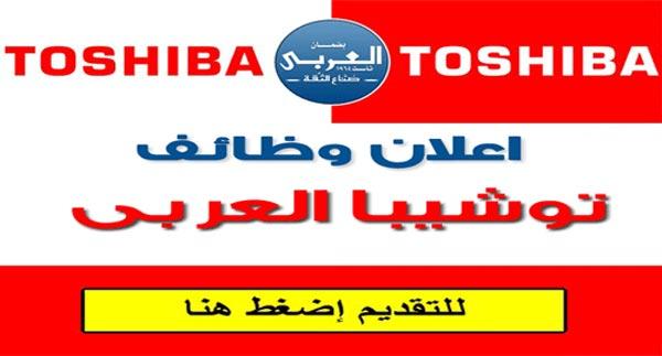 براتب 6000 جنيها.. شركة توشيبا العربي تعلن عن وظائف شاغرة Iia-oi10