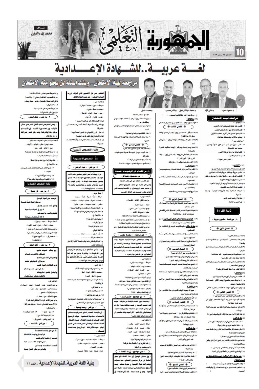مراجعة وبنك أسئلة لن يخلو منه امتحان اللغة العربية للصف الثالث الاعدادي ترم أول 2019 Ilovep15