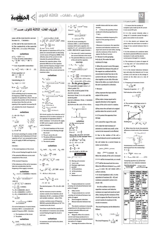 """مراجعة نصف منهج الفيزياء """"لغات"""" للصف الثالث الثانوى 2019 في ورقتين Ilovep18"""