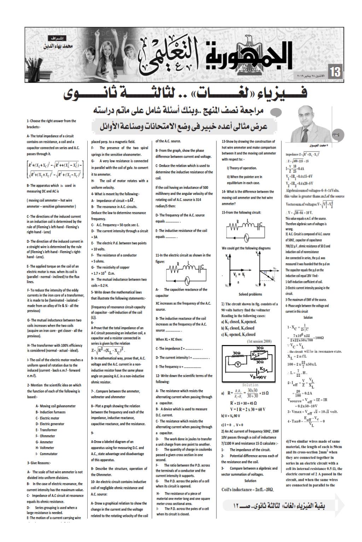 """مراجعة نصف منهج الفيزياء """"لغات"""" للصف الثالث الثانوى 2019 في ورقتين Ilovep19"""