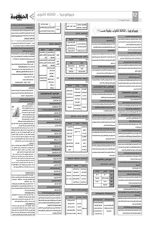 مراجعة نصف منهج الجيولوجيا للصف الثالث الثانوى 2019 في ورقتين Ilovep22