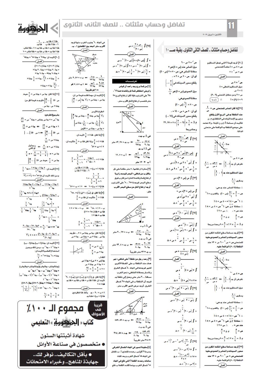 مراجعة تفاضل وحساب مثلثات للصف الثاني الثانوي.. مسائل مجابة لن يخرج عنها امتحان الترم الثاني Ilovep36