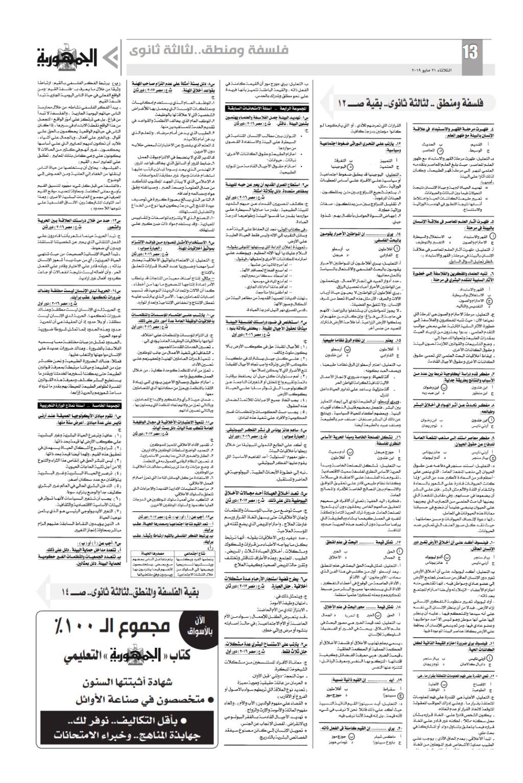 مراجعة الفلسفة والمنطق للصف الثالث الثانوي 2019.. ملحق الجمهورية Ilovep50