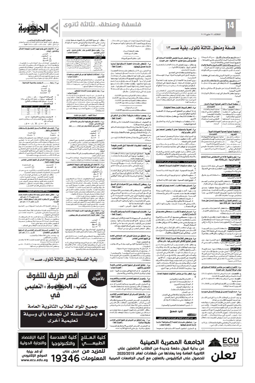 مراجعة الفلسفة والمنطق للصف الثالث الثانوي 2019.. ملحق الجمهورية Ilovep51