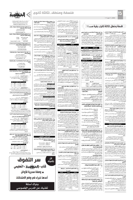 مراجعة الفلسفة والمنطق للصف الثالث الثانوي 2019.. ملحق الجمهورية Ilovep52