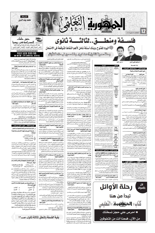 مراجعة الفلسفة والمنطق للصف الثالث الثانوي 2019.. ملحق الجمهورية Ilovep53