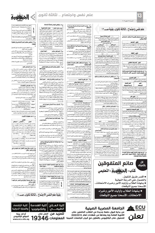 مراجعة علم النفس والاجتماع للصف الثالث الثانوي ملحق الجمهورية Ilovep58