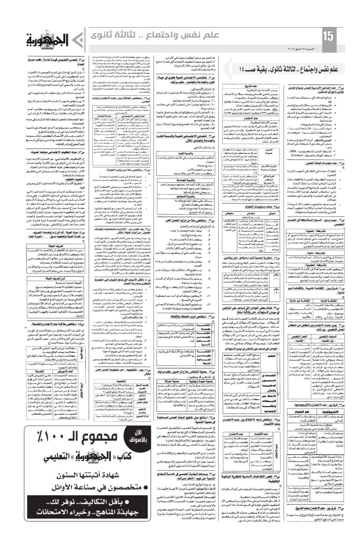 مراجعة علم النفس والاجتماع للصف الثالث الثانوي ملحق الجمهورية Ilovep59