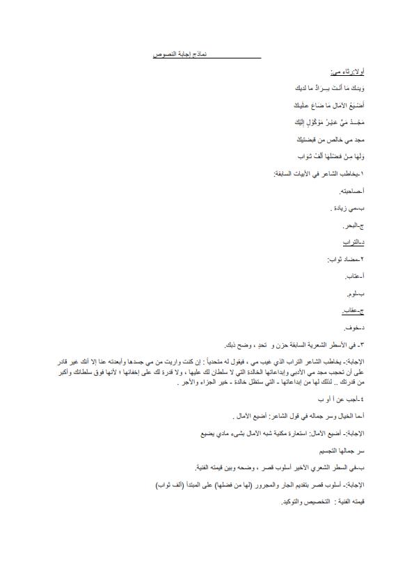 اجابة بوكليت اللغة العربية للثانوية العامة 2020 Ilovep70