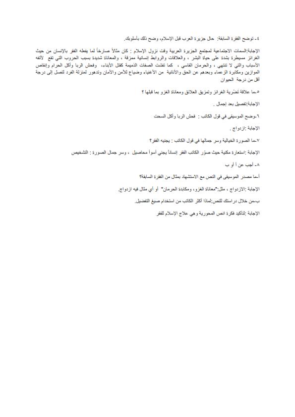 اجابة بوكليت اللغة العربية للثانوية العامة 2020 Ilovep71