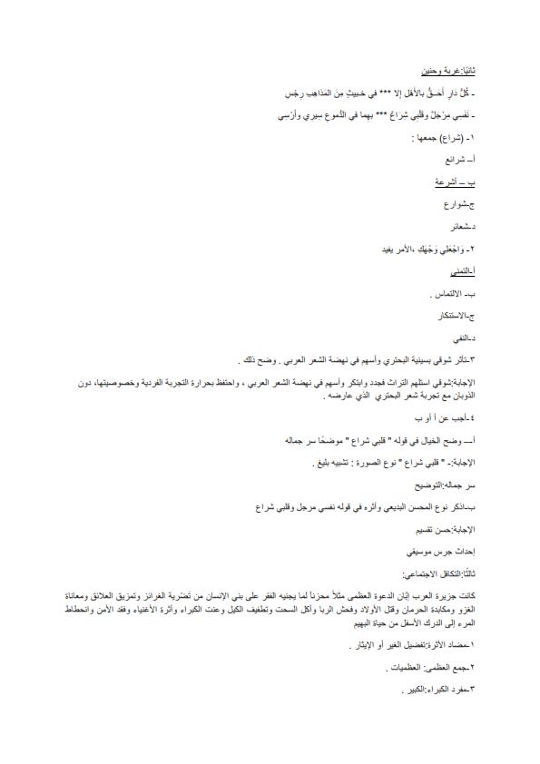 اجابة بوكليت اللغة العربية للثانوية العامة 2020 Ilovep72