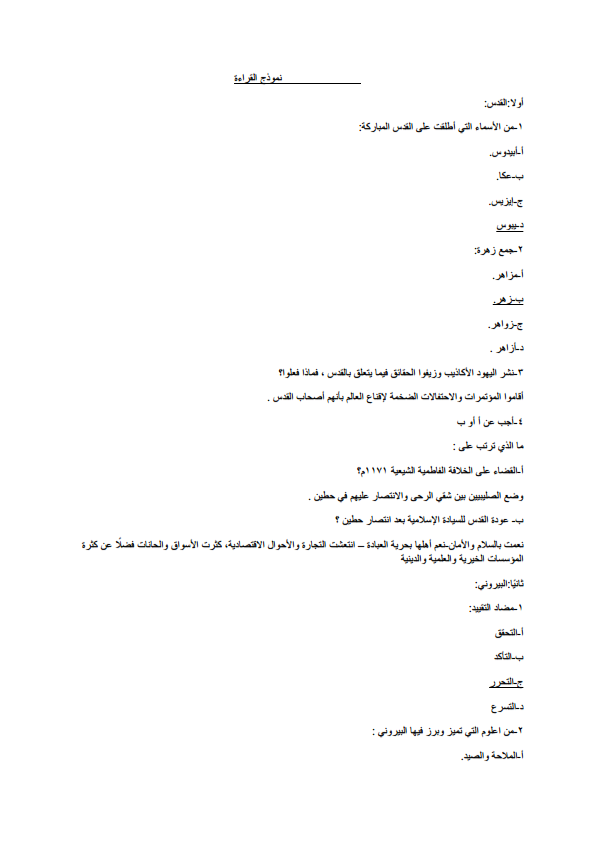 اجابة بوكليت اللغة العربية للثانوية العامة 2020 Ilovep73