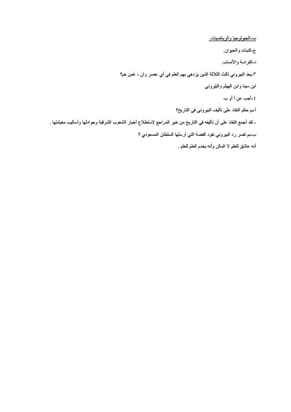 اجابة بوكليت اللغة العربية للثانوية العامة 2020 Ilovep74