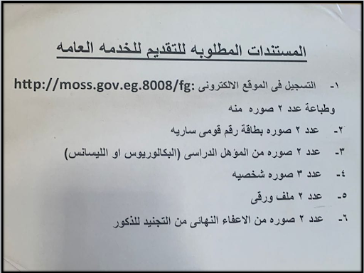 الازهر الشريف يبدأ قبول طلبات اداء الخدمه العامه بالمعاهد الازهرية بمكافاه شهرية 700جنيه Image12