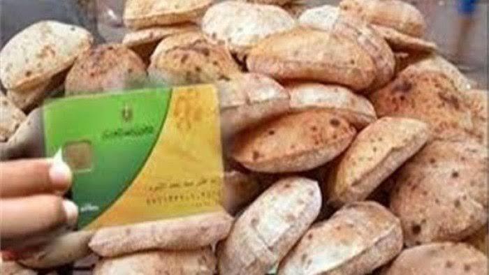 بيان الحكومة بشأن إلغاء دعم الخبز بداية من يوليو 2020 Images17