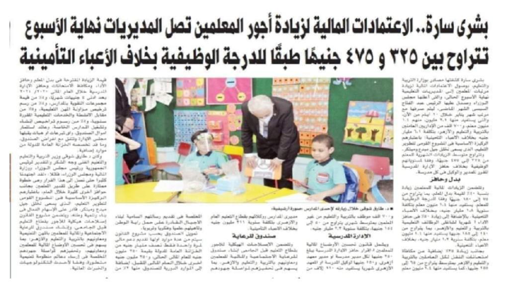 عاجل| الاعتمادات المالية لزيادات المعلمين تصل نهاية الاسبوع  Img_2012