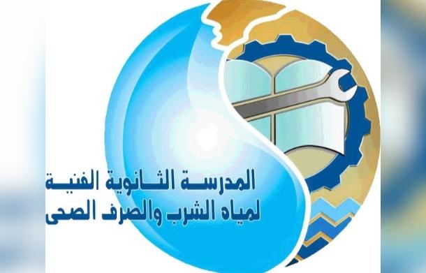 لطلاب الإعدادية.. تفاصيل التقديم والتسجيل في مدارس مياه الشرب والصرف الصحي للعام الدراسي 2020-2021 Img_ee15