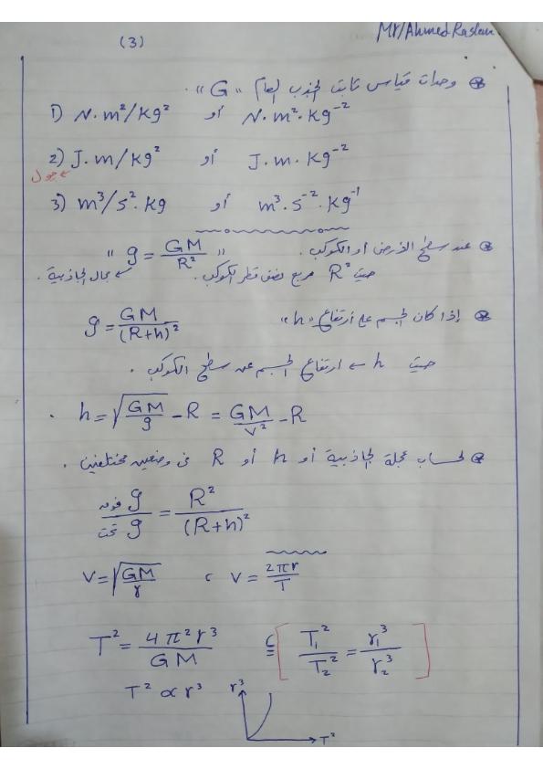 مراجعة فيزياء أولى ثانوى ترم ثاني + ورقة المفاهيم مستر/ رسلان Imgtop11