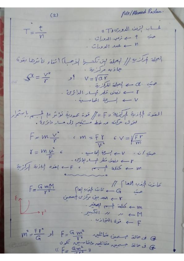 مراجعة فيزياء أولى ثانوى ترم ثاني + ورقة المفاهيم مستر/ رسلان Imgtop12