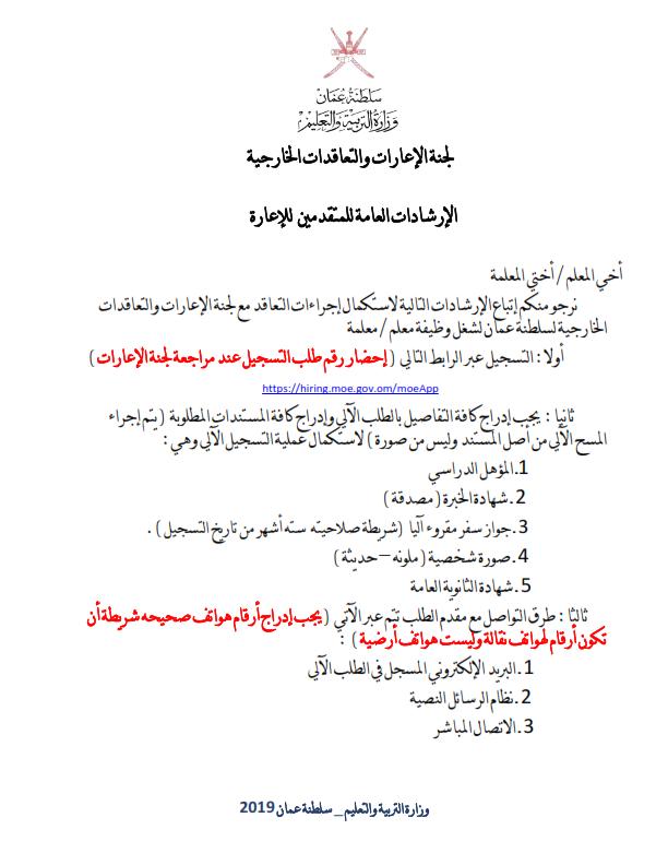 للمعلمين والمعلمات.. فتح التسجيل بإعارات وتعاقدات سلطنة عمان 2019 / 2020 الكترونياً - سجل الآن Import10