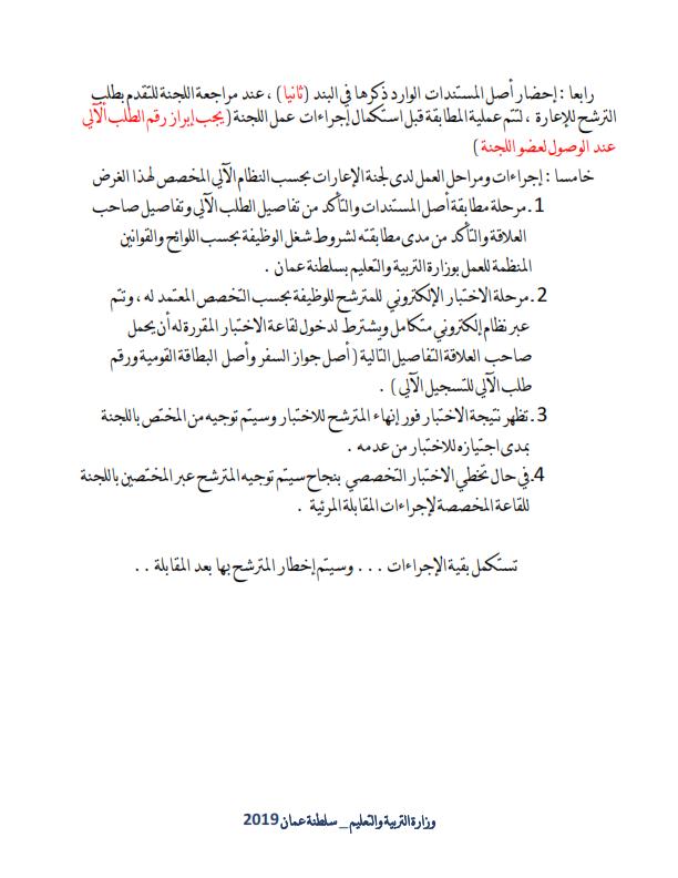 للمعلمين والمعلمات.. فتح التسجيل بإعارات وتعاقدات سلطنة عمان 2019 / 2020 الكترونياً - سجل الآن Import11