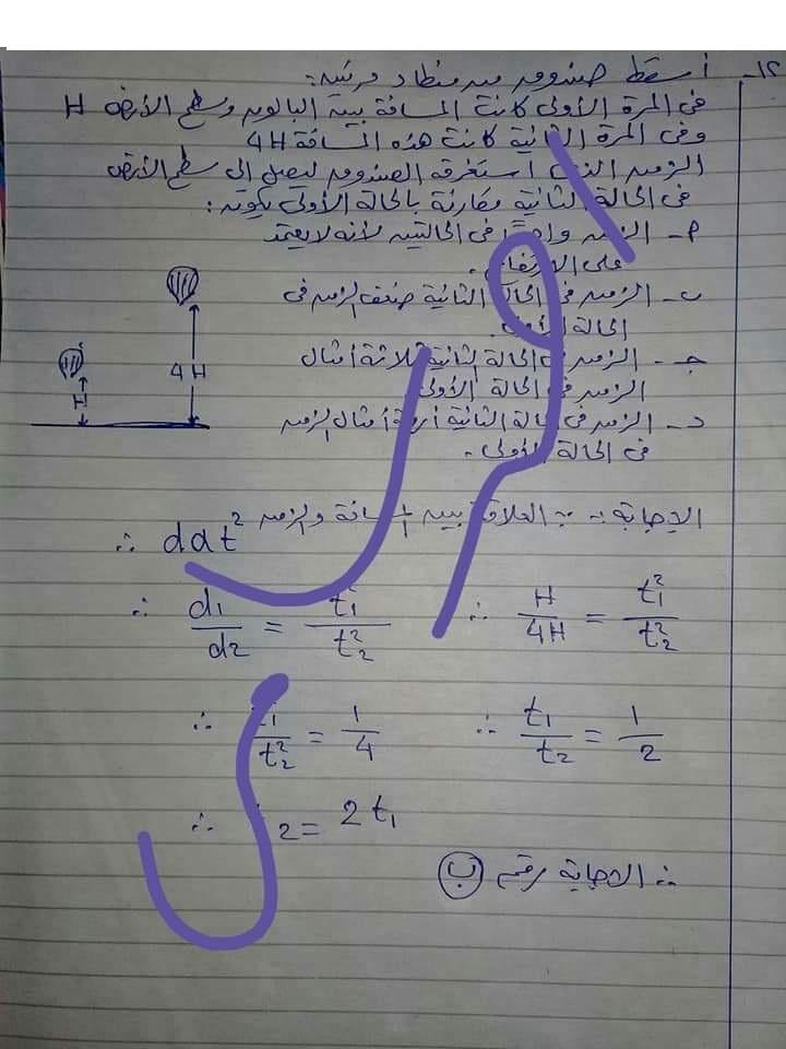 إجابة اختبار الوزارة فى الفيزياء للصف الأول الثانوي ترم أول 2019  أ/ أحمد سامى Iyoo_a11