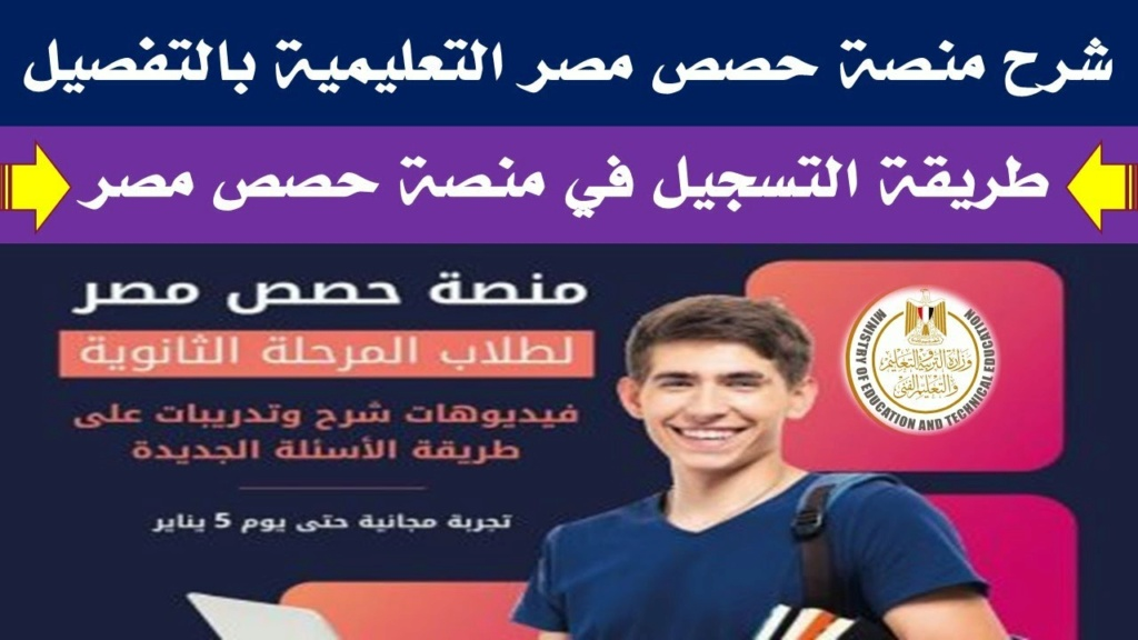 خطوات التسجيل على منصة حصص مصر لطلاب الثانوية العامة Maxres18