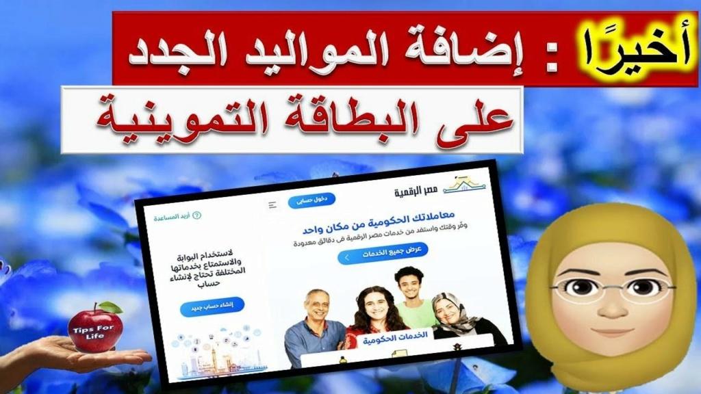 بوابة مصر الرقمية l طريقة إضافة المواليد على بطاقة التموين Maxres22