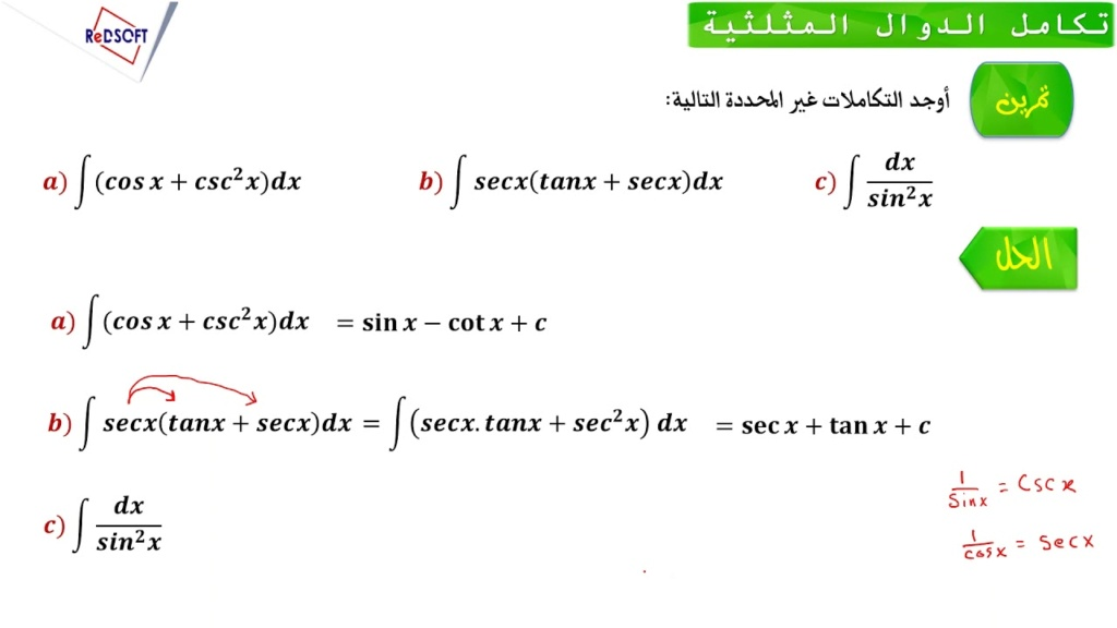 مراجعة تفاضل لثالثة ثانوي   مسائل محلولة على تفاضل الدوال المثلثية Maxres24