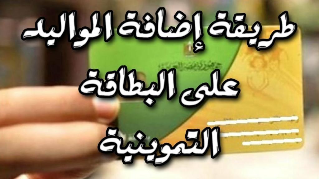 التموين تفتح اضافة المواليد علي بطاقة التموين حتى مواليد 2016 من خلال النت Maxres27