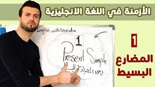 شرح أزمنه الانجليزي و هنبدأ مع الزمن البسيط Mqdefa10