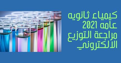 مراجعه التوزيع الالكتروني | كيمياء ٣ ثانوي.. مستر سمير العباسي Mqdefa12