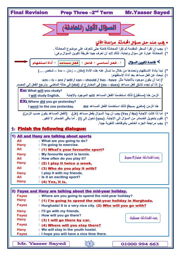 مذكرة المراجعة النهائية لغة إنجليزية للصف الثالث الإعدادي ترم ثاني مستر ياسر سيد Mr_yas10