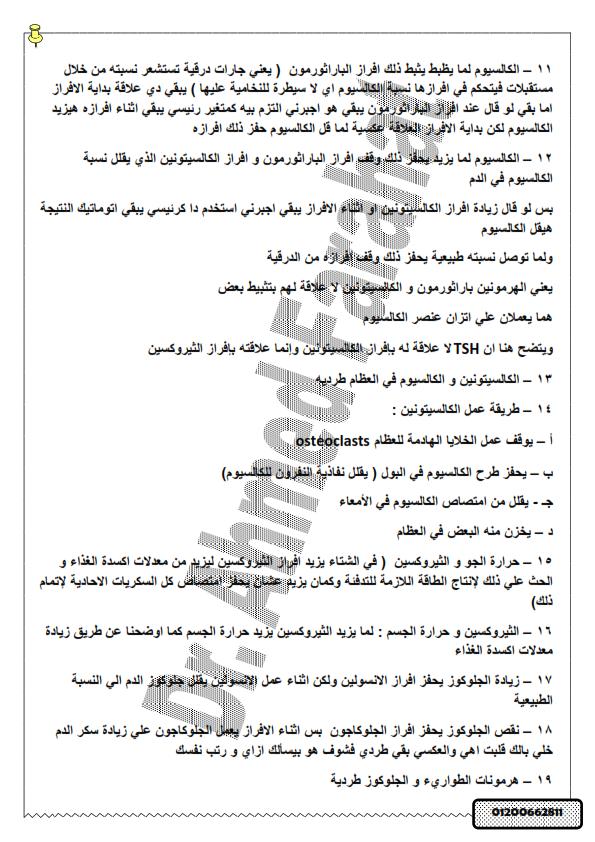 مراجعة أحياء ثالثة ثانوي | تكات ومخططات التنسيق الهرموني Notes_13