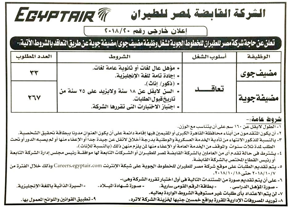 عاجل.. الاعلان عن 560 وظيفة بشركة مصر للطيران للمؤهلات العليا والثانوية العامة Oa210