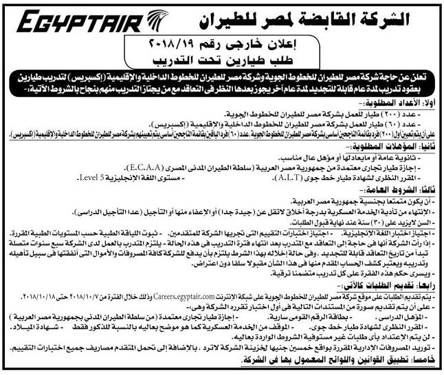 عاجل.. الاعلان عن 560 وظيفة بشركة مصر للطيران للمؤهلات العليا والثانوية العامة Oa_110