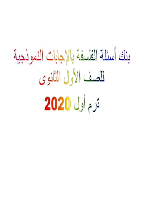 بنك اسئلة ومراجعة الفلسفة أولى ثانوي ترم أول 2020 نظام جديد بالاجابات  Oaa_ia13