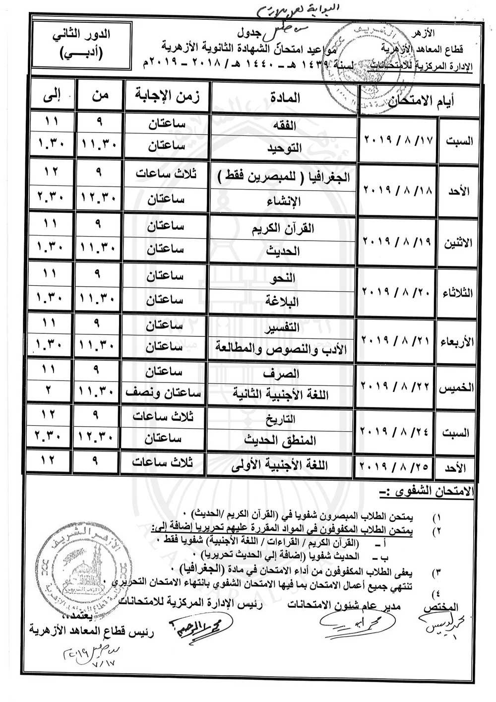 """جدول امتحانات الثانوية الأزهرية 2019 """"دور ثان"""" Oaioo-10"""
