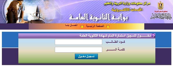 تسجيل الاستمارات الإلكترونية لطلاب الثانوية العامة Oao-ao10