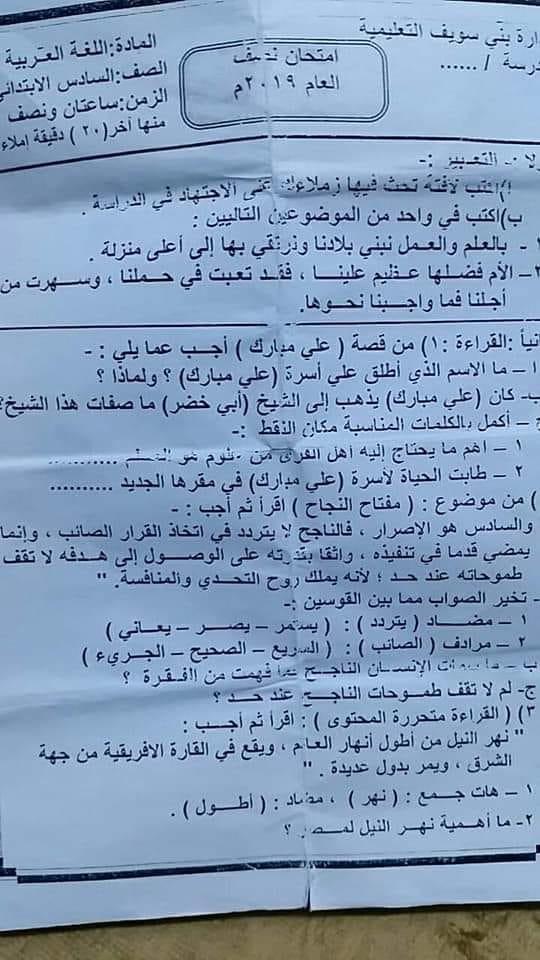 امتحان اللغة العربية للصف السادس الابتدائي ترم أول 2019 ادارة بني سويف التعليمية Oao_io10