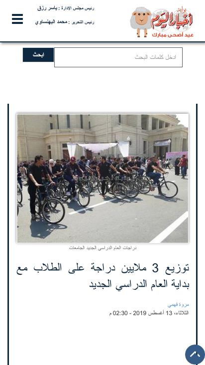 مع بداية العام الدراسي الجديد..  توفير ٣ مليون دراجة للطلاب و١٠٠ ألف لأعضاء هيئة التدريس Oaoa13