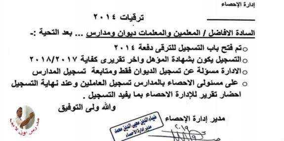 فتح التسجيل لترقيه المعلمين دفعه ٢٠١٤ Oaoo10