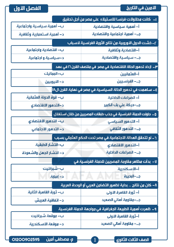 مراجعة تاريخ ثالثة ثانوي 2021 | أسئلة النظام الجديد أ. مصطفى الامين Ocooo_10