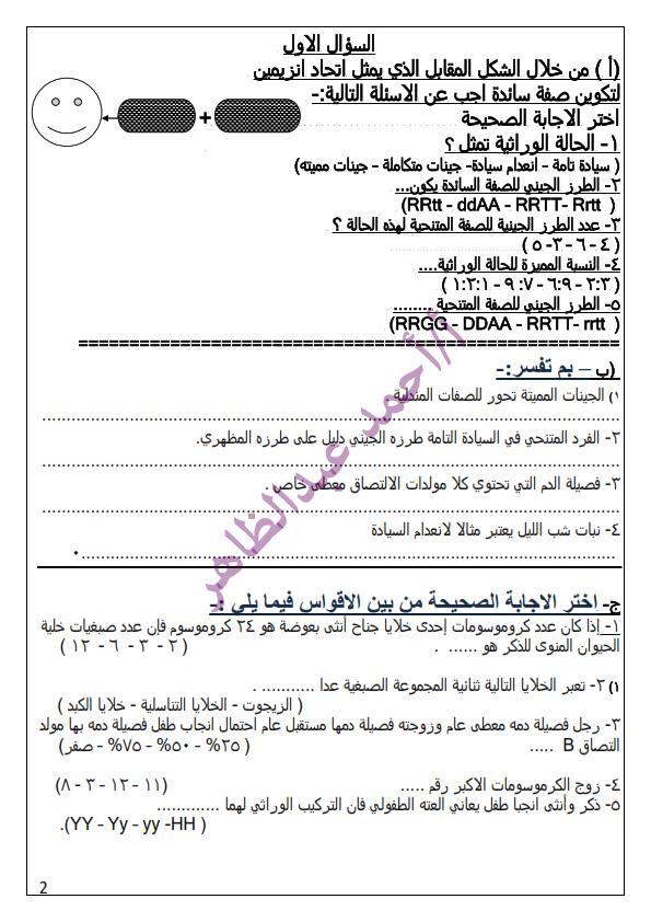 امتحان احياء تجريبى للصف الأول الثانوى ترم ثانى أ/ أحمد عبد الظاهر Oiaao110