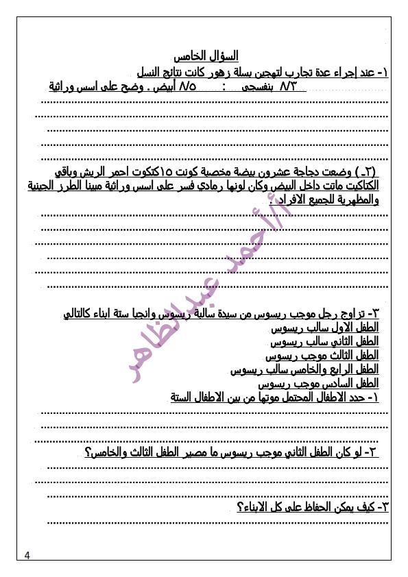 امتحان احياء تجريبى للصف الأول الثانوى ترم ثانى أ/ أحمد عبد الظاهر Oiaao111